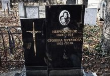 мафия гробища
