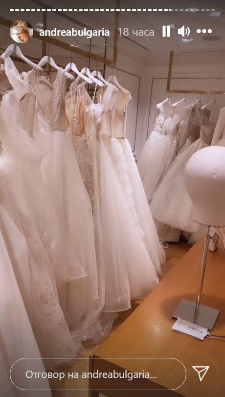 Андреа избира булчинска рокля в Истанбул