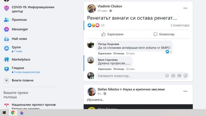 Роднини се отрекоха от Боян Чуков заради ВМРО