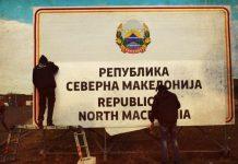 България Северна Македония