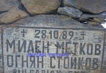 смъртта в Хималаите