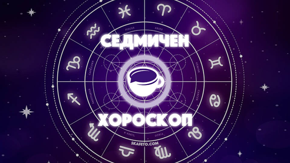 Седмичен хороскоп 13 - 19 септември 2021