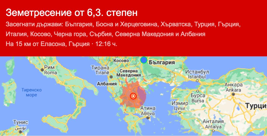 Силно земетресение разтресе Гърция, усети се в София