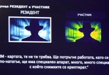 шпионаж Русия