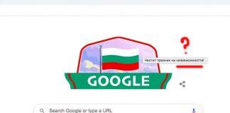 Гугъл независимостта