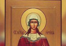 Света Ирина