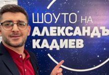 Сашо Кадиев Цитиридис