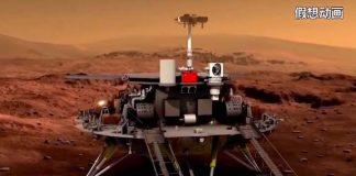 Китайският апарат на Марс
