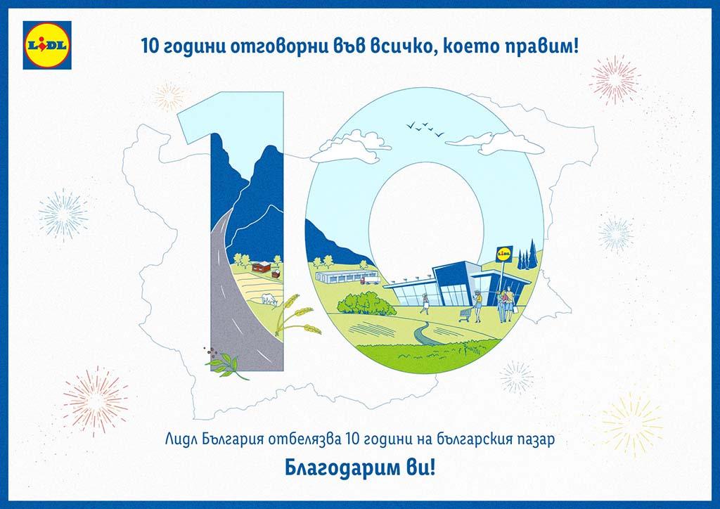 Лидл България с 1-во място в конкурса ПР Приз 2021