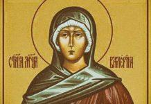 Света Валерия