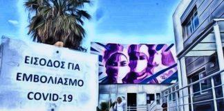 задължителна ваксинация Гърция