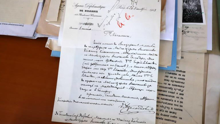 Архиви потвърждават българския характер на Илинденско-Преображенското въстание