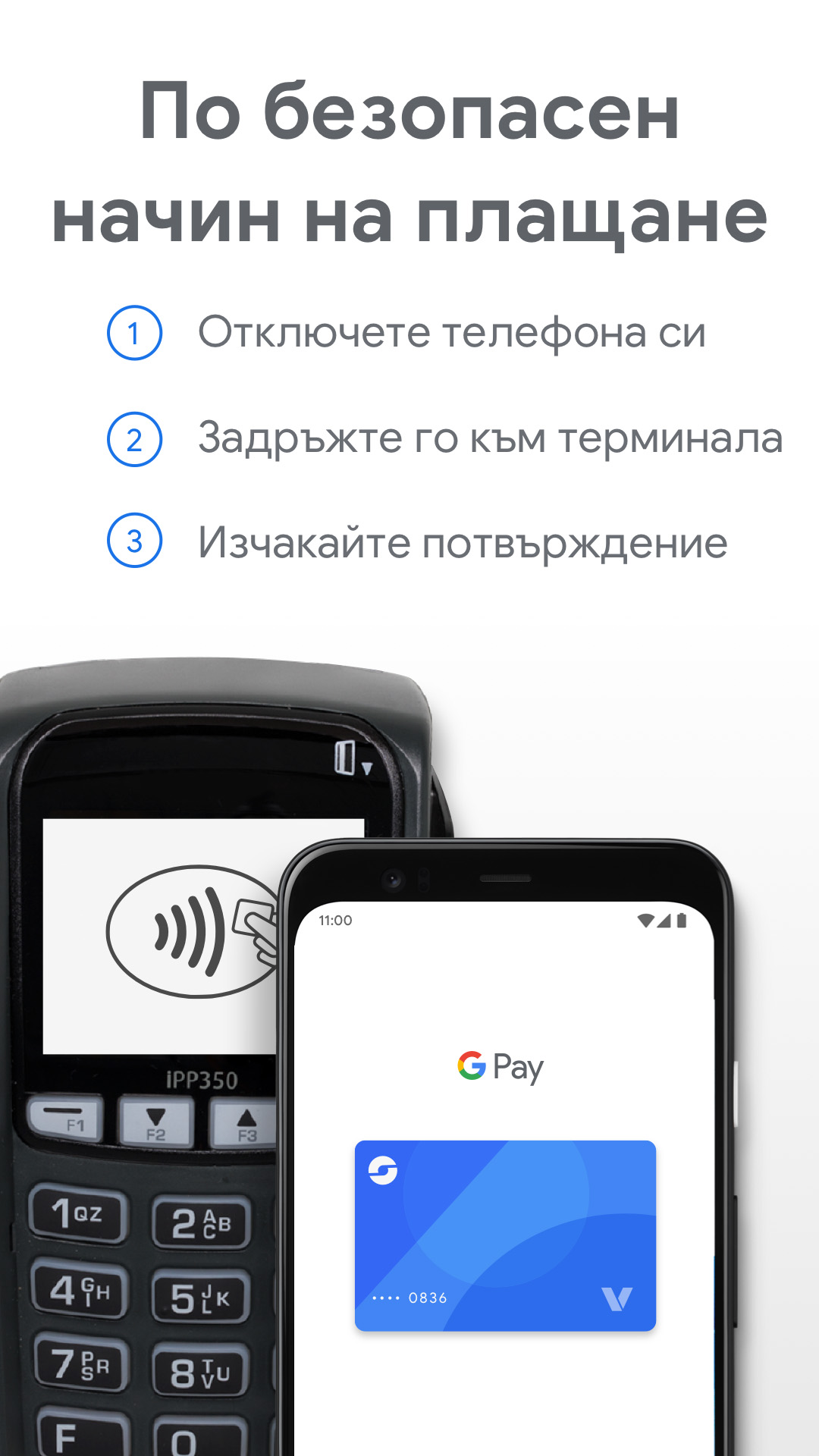 Google Pay е вече в България