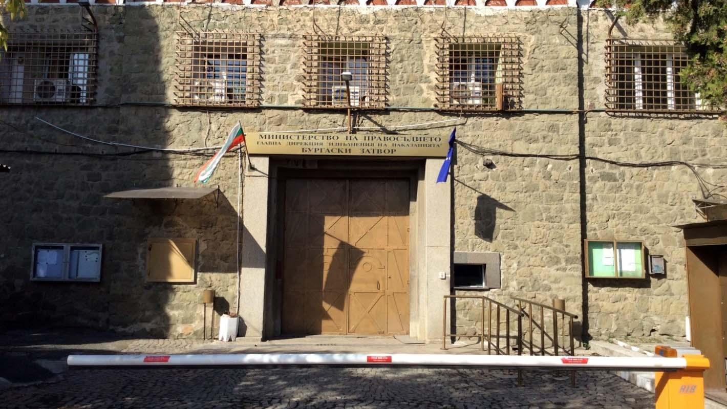 Бургаския затвор самоубийство