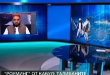 Талибаните България