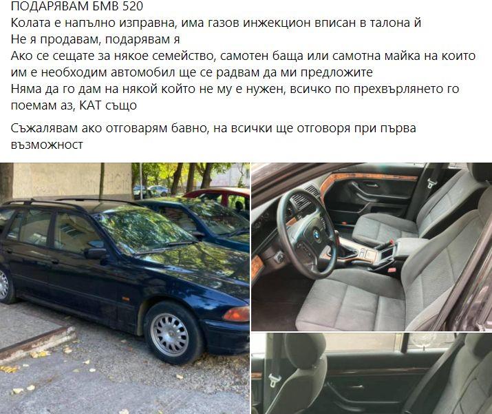 Мечо Пух от Слатина спази обещанието си - дари кола на самотна майка с две деца